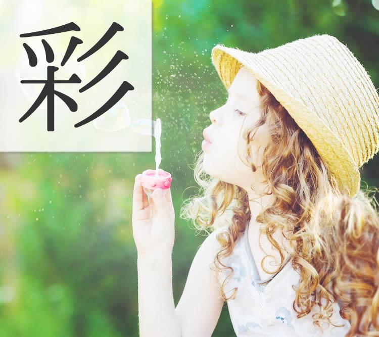 女の子の名前で人気の漢字「彩」 意味や願い