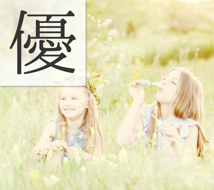 女の子の名前の人気漢字「優」 漢字の読み、漢字に込める願いを紹介いたします。