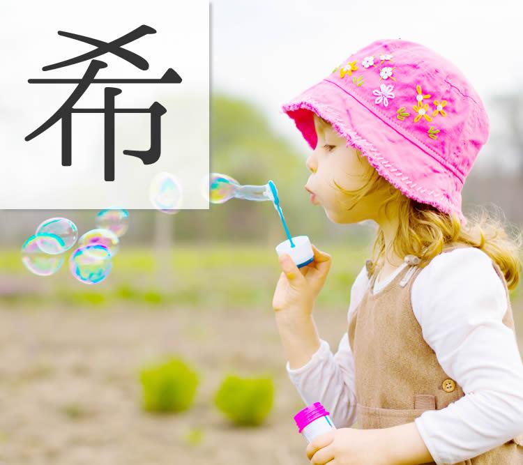 女の子の名前の人気漢字「希」 希の漢字の読み、漢字に込める願いを紹介いたします。もちろん名前例も!