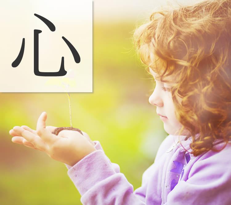 女の子の名前の人気漢字「心」 心の読み、漢字に込める願いを紹介いたします。もちろん名前例も!