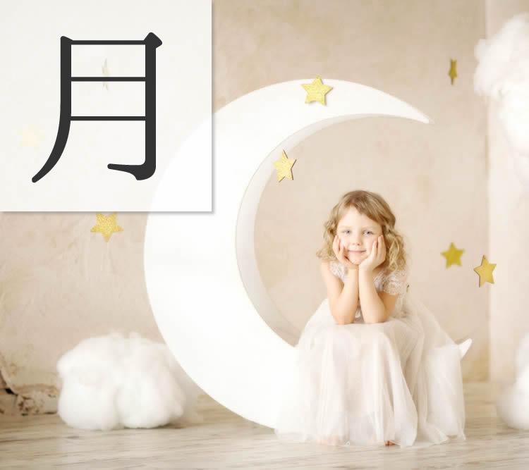 女の子の名前で人気の月!漢字の意味や願い、名前例までをたっぷり紹介します