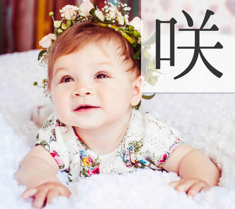 女の子の名前 人気漢字の「咲」