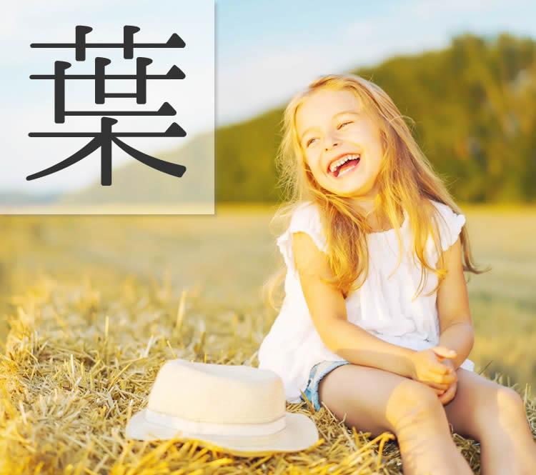 女の子の名前 人気漢字の「葉」