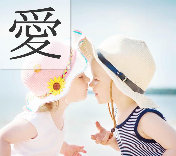 女の子のかわいい名前 人気漢字「愛」