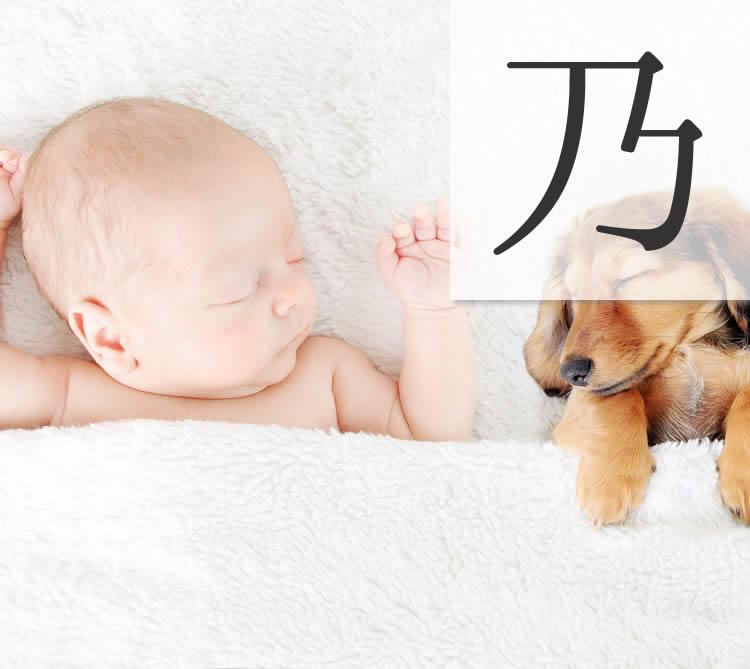 女の子の古風な名前 人気漢字「乃」