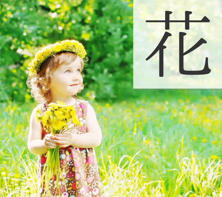女の子の古風な名前 人気漢字「花」