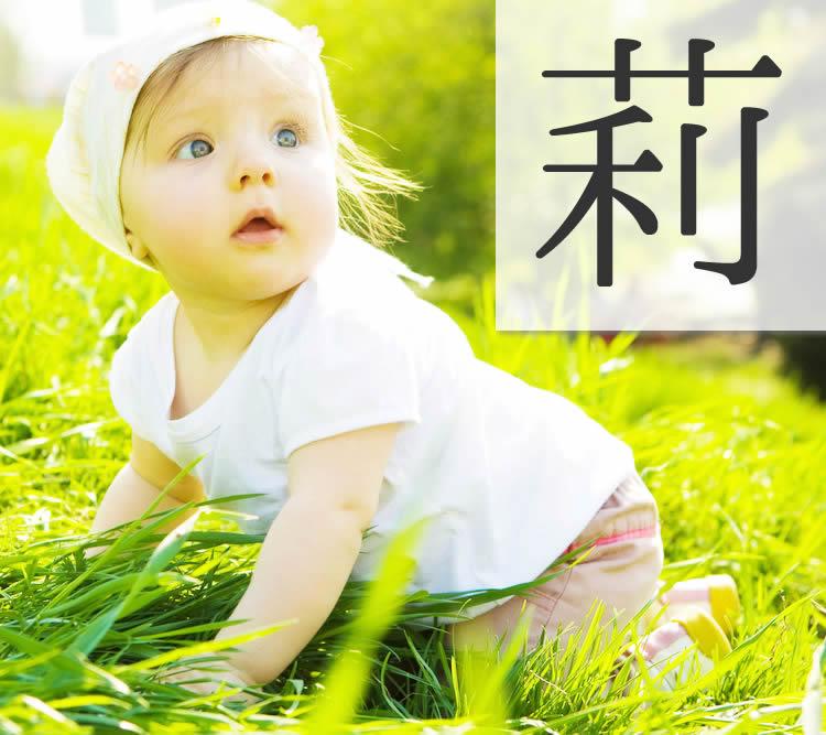 女の子の古風で可愛い名前 人気漢字「莉」