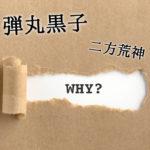 漢字がかっこいいだけの四字熟語108!意味不明…笑えるおもしろ熟語