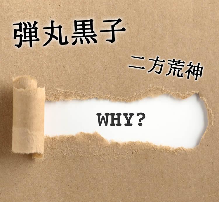 漢字がかっこいい!だけの四字熟語…