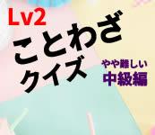 ことわざクイズ【穴埋め中級編】やや難しいLv2!