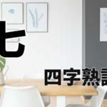 漢数字「七」を含む四字熟語一覧【まるわかり!】読み方・意味・用例