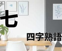 漢数字「七」を含む18の四字熟語