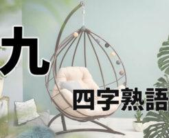 漢数字「九」を含む18の四字熟語|読み方と意味
