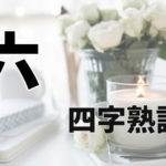 漢数字「六」を含む四字熟語一覧【まるわかり!】読み方・意味・用例