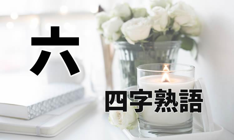 漢数字「六」を含む19の四字熟語|読み方と意味