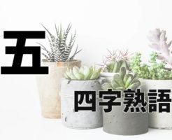 漢数字「五」を含む26の四字熟語|読み方と意味