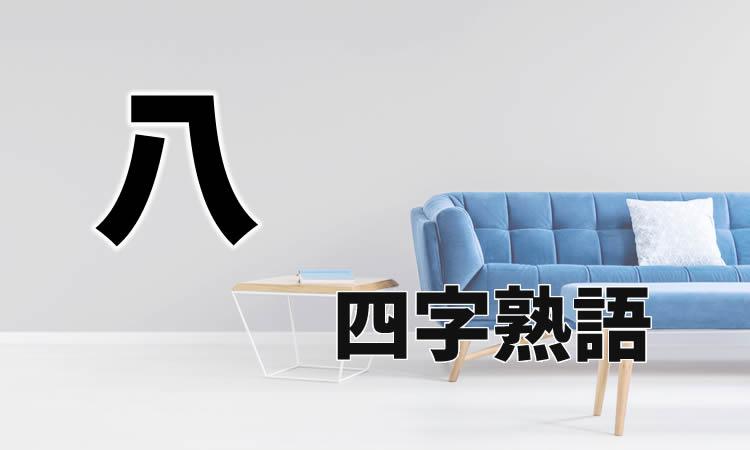 漢数字「八」を含む24の四字熟語|読み方と意味