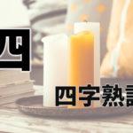 漢数字「四」を含む四字熟語一覧【まるわかり!】読み方・意味・用例