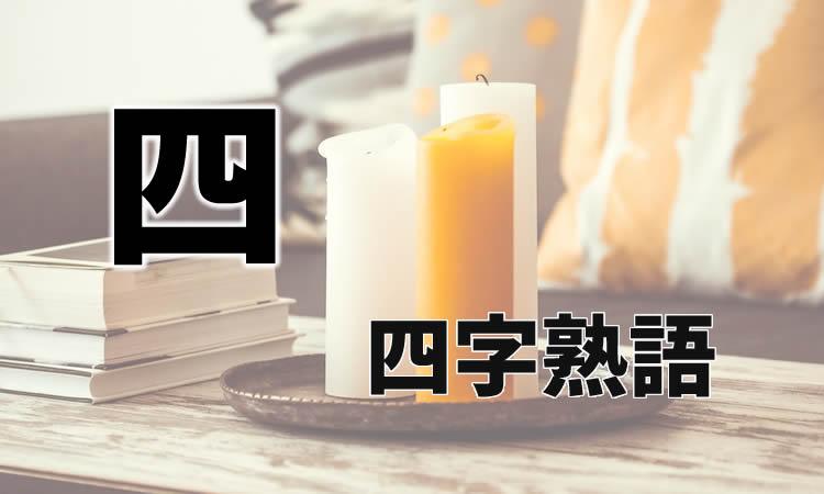 漢数字「四」を含む28の四字熟語|読み方と意味