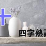 漢数字「十」を含む四字熟語一覧【まるわかり!】読み方・意味・用例
