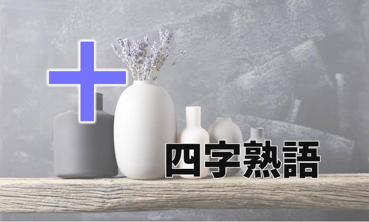 漢数字「十」を含む26の四字熟語|読み方と意味