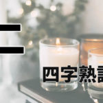 漢数字「二」を含む四字熟語一覧【まるわかり!】読み方・意味・用例