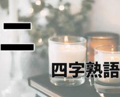 漢数字「二」を含む25の四字熟語|読み方と意味
