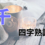 漢数字「千」を含む四字熟語一覧【まるわかり!】読み方・意味・用例