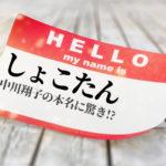 中川翔子の本名!免許取得で驚き!あれ?令和で免許証変更って必要?