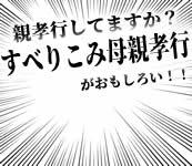 おすすめ漫画【すべりこみ母親孝行】笑って泣ける!