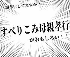 おすすめの漫画【すべりこみ母親孝行】
