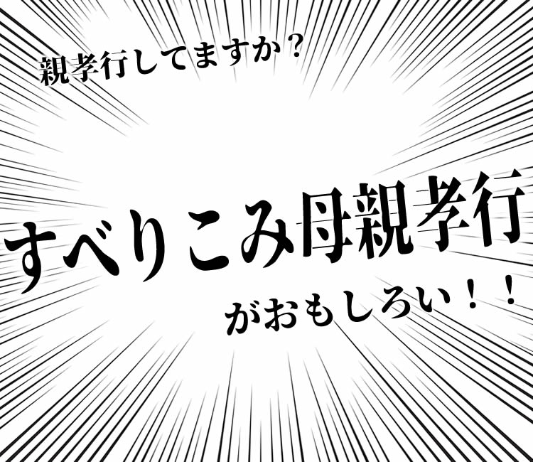 おすすめ漫画【すべりこみ母親孝行】笑って泣ける!親不孝者はぜひ!