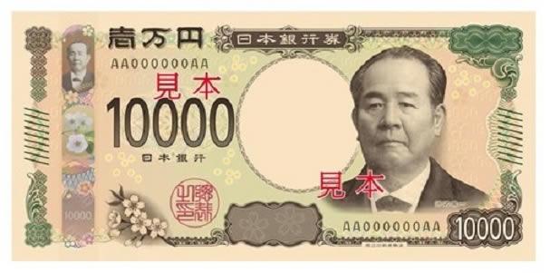 2024年新紙幣 一万円券の表