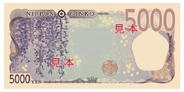 2024年新紙幣 五千円券の裏