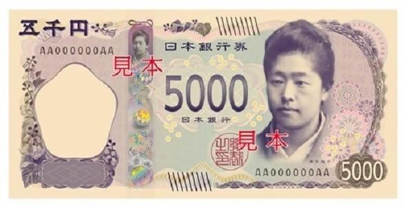 2024年新紙幣 五千円券の表
