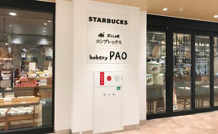 新潟駅 西側連絡通路のテナント1