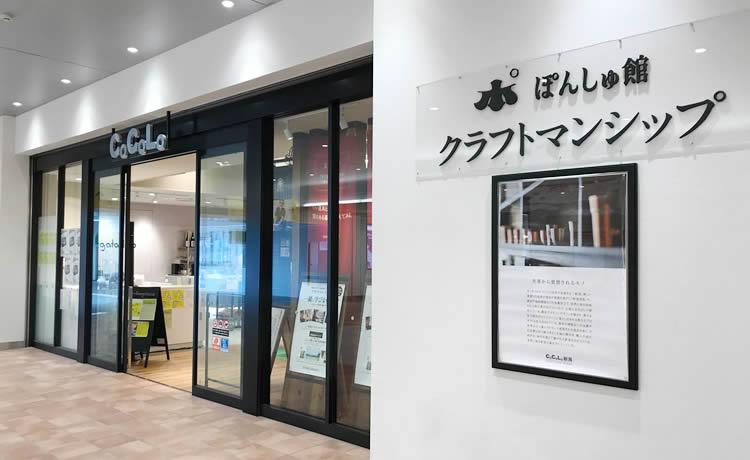 新潟駅 西側連絡通路のテナント2