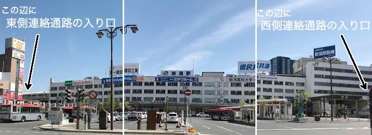 新潟駅万代口を正面に見て、東と西の連絡通路の位置がこちら