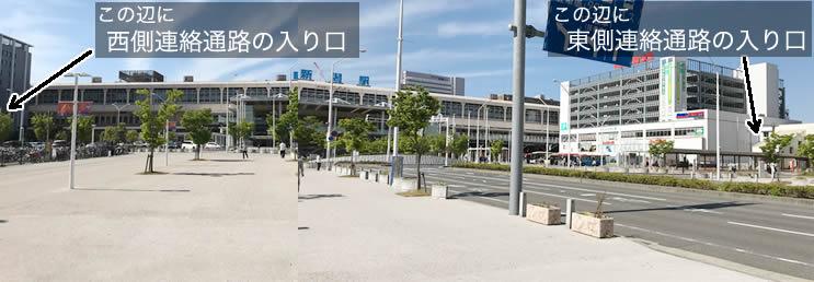 新潟駅南口を正面に見て、東と西の連絡通路の位置がこちら