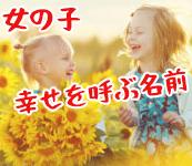 幸せを呼ぶ女の子の名前522選!優しさと思いやり、笑顔の名前!