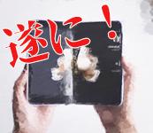 折りたたみiPhone遂に発売?!