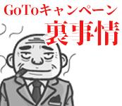 GoToキャンペーンの裏事情とは?中止か延期か!